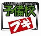 Yobiko Boogie (DVD) (Boxset) (End) (Japan Version)