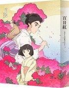 Miss Hokusai (Blu-ray) (Limited Edition) (Japan Version)