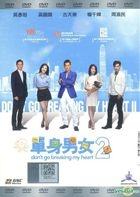 单身男女 2 (2014) (DVD) (马来西亚版)