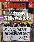 Weekly Kiyoubi 22932-07/09 2021