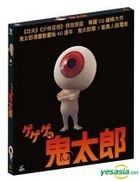 Kitaro (VCD) (Hong Kong Version)