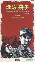 Bei Fang Han Zi (H-DVD) (End) (China Version)
