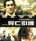 Rendition (2007) (VCD) (Hong Kong Version)