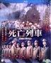 Narrow Escape (1994) (Blu-ray) (Hong Kong Version)