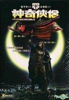 神奇俠侶 (DVD-9) (DTS版) (中國版)