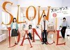 SLOW DANCE Vol.1 (Japan Version)