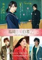 Fukuoka Renai Hakusho 7 - Futatsu no Love Story (DVD) (Japan Version)