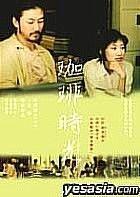 Cafe Lumiere (DVD) (Japan Version)