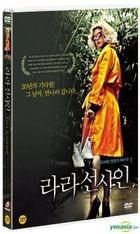 LaLa Sunshine (DVD) (Korea Version)