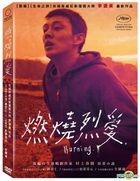 Burning (2018) (DVD) (Taiwan Version)