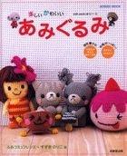 tanoshii kawaii amigurumi seibidou mutsuku SEIBIDO MOOK wakuwaku hobi  9