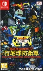 Earth Defense Force: World Brothers (Asian Chinese / English / Japanese Version)