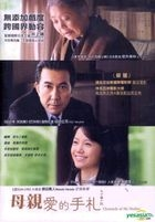 Chronicle of My Mother (2011) (DVD) (English Subtitled) (Hong Kong Version)