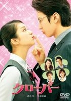 CLOVER (DVD)(普通版)(日本版)