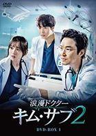 Dr. Romantic 2 (DVD) (Box 1) (Japan Version)