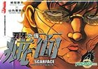 Legend Of The Invincible Fist - Scarface (Vol.4)