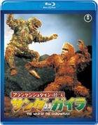 Frankenstein No Kaijuu - Sanda Vs Gaira (Blu-ray) (Japan Version)