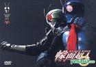Masked Rider The First (Hong Kong Version)