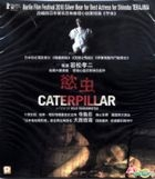 Caterpillar (VCD) (Hong Kong Version)