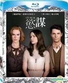Stoker (2013) (Blu-ray) (Taiwan Version)
