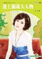 Mini Xiao Xiao Shuo 386 -  Li Xiang Lao Gong Xi Lie San Zhi San : Mi Shang Du Cai Da Ren Wu