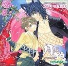 RUBY CD COLLECTION Tsuki ni Okami  (Japan Version)