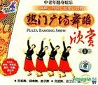 Plaza Dancing Show 1 (VCD) (China Version)