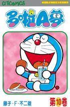 Doraemon (Vol.10)(50th Anniversary Edition)