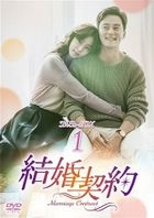 Marriage Contract (DVD) (Box 1) (Japan Version)