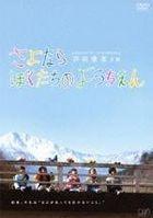 Sayonara Bokutachi no Yochien (DVD) (Japan Version)