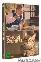 The Island of Cats (DVD) (Korea Version)