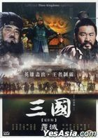Three Kingdoms – Fu Mie (The Movie) (DVD) (Taiwan Version)