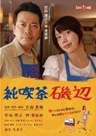 Cafe Isobe (DVD) (Japan Version)