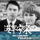Back to Anping Harbor (1972) (DVD) (Digitally Remastered) (Taiwan Version)