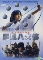 Legend of the Eight Samurai (1983) (DVD) (Taiwan Version)