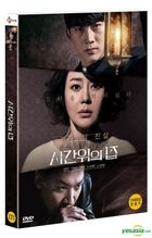 House of the Disappeared (DVD) (Korea Version)