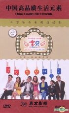 Baby (DVD) (End) (China Version)