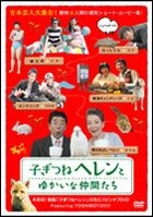 KOGITSUNE HELEN TO YUKAI NA NAKAMA TACHI (Japan Version)