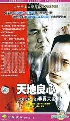 Tian Di Liang Xin Zhi He Bei Di Yi Mi Li Zhen Da An (Vol.1-28) (End) (China Version)