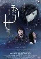 Snow Woman (DVD)(Japan Version)