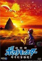 Pokemon the Movie: I Choose You! (DVD)(Japan Version)