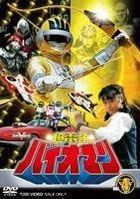 Cho Denshi Bio Man (DVD) (Vol.4) (Japan Version)