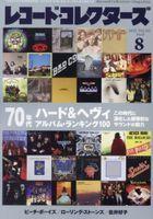 Record Collectors 19637-08 2021