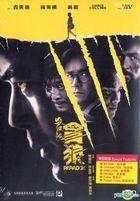 Paradox (2017) (DVD) (Hong Kong Version)