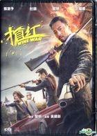 搶紅 (2017) (DVD) (香港版)