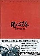 Yojimbo (Japan Version)