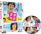 A Beloved Wife (DVD)(Japan Version)