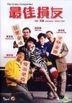The Crazy Companies (1988) (DVD) (Remastered Edition) (Hong Kong Version)