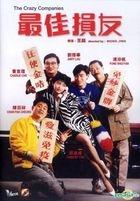 最佳損友 (1988) (DVD) (修復版) (香港版)