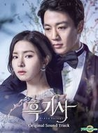 Black Knight: The Man Who Guards Me OST (KBS TV Drama) (2CD)